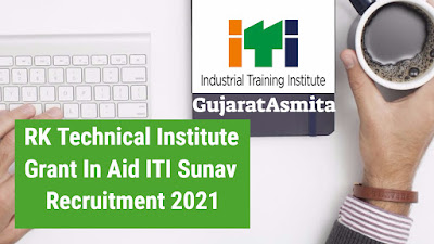RK Technical Institute Grant In Aid ITI Sunav Recruitment 2021