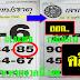 มาแล้ว...เลขเด็ดงวดนี้ 2-3ตัวตรงๆ หวยซอง เลขแปรธาตุ งวดวันที่ 16/11/60
