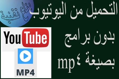 ,التحميل من اليوتيوب بدون برامج بصيغة mp4  ,التحميل من اليوتيوب بصيغة mp4  ,موقع التحميل من اليوتيوب بدون برامج بصيغة mp4  ,موقع تحميل فيديو من اليوتيوب بصيغة mp4  ,برنامج تحميل من اليوتيوب للكمبيوتر mp4  ,تحميل من اليوتيوب mp4 بدون برنامج  ,تحميل الفيديو بصيغة mp4  ,كيفية تحميل فيديو من اليوتيوب بدون برنامج انترنت داونلود مانجر  ,تحميل بصيغة mp4 من اليوتيوب  ,التحميل من اليوتيوب mp4  ,تحميل من اليوتيوب mp4  ,تحميل من اليوتيوب بصيغة mp4  ,تحميل فيديو من اليوتيوب mp4  ,برنامج تحميل من اليوتيوب mp4  ,موقع تحميل من اليوتيوب mp4  ,تحميل الفيديوهات من اليوتيوب mp4  ,تحميل الفيديو من اليوتيوب mp4  ,طريقة تحميل من اليوتيوب بدون برامج  ,تحميل mp4 من اليوتيوب  ,تحميل اليوتيوب mp4  ,تحميل من اليوتيوب بدون برنامج للاندرويد  ,طريقة التحميل من اليوتيوب بدون برامج  ,تحميل فيديو mp4  ,اسهل طريقة للتحميل من اليوتيوب  ,تحميل فيديو يوتيوب mp4  ,طريقة التحميل من اليوتيوب بدون برنامج  ,كيفية تحميل فيديو من اليوتيوب بدون برامج  ,موقع التحميل من اليوتيوب بدون برامج  ,تحميل من اليوتيوب الى ام بى فور  ,كيفية التحميل من على اليوتيوب بدون برامج  ,طريقة تحميل فيديو من اليوتيوب بدون برامج  ,بديل الداونلود مانجر لتنزيل الفيديوهات من اليوتيوب  ,تحميل الفيديو من اليوتيوب بدون برنامج  ,التحميل من يوتيوب بدون برامج  ,تحميل من ديلي موشن بدون برامج  ,تحميل من يوتيوب mp4  ,تحميل يوتيوب mp4  ,تحميل mp4 يوتيوب  ,تحميل الفيديوهات من اليوتيوب بدون برامج  ,كيفية التحميل من يوتيوب بدون برامج  ,تحميل من اليوتيوب للكمبيوتر بدون برنامج  ,تنزيل من اليوتيوب بدون برامج  ,التحميل من اليوتيوب بدون برامج  ,كيفية تحميل من اليوتيوب بدون برامج  ,تحميل الفيديو من اليوتيوب بدون برامج  ,تحميل ام بي 4  ,تحويل اليوتيوب الى mb4  ,التحميل من اليوتيوب بدون برامج بصيغة mp4  ,تحميل من يوتيوب بدون برامج  ,كيفية تحميل فيديو بصيغة ts