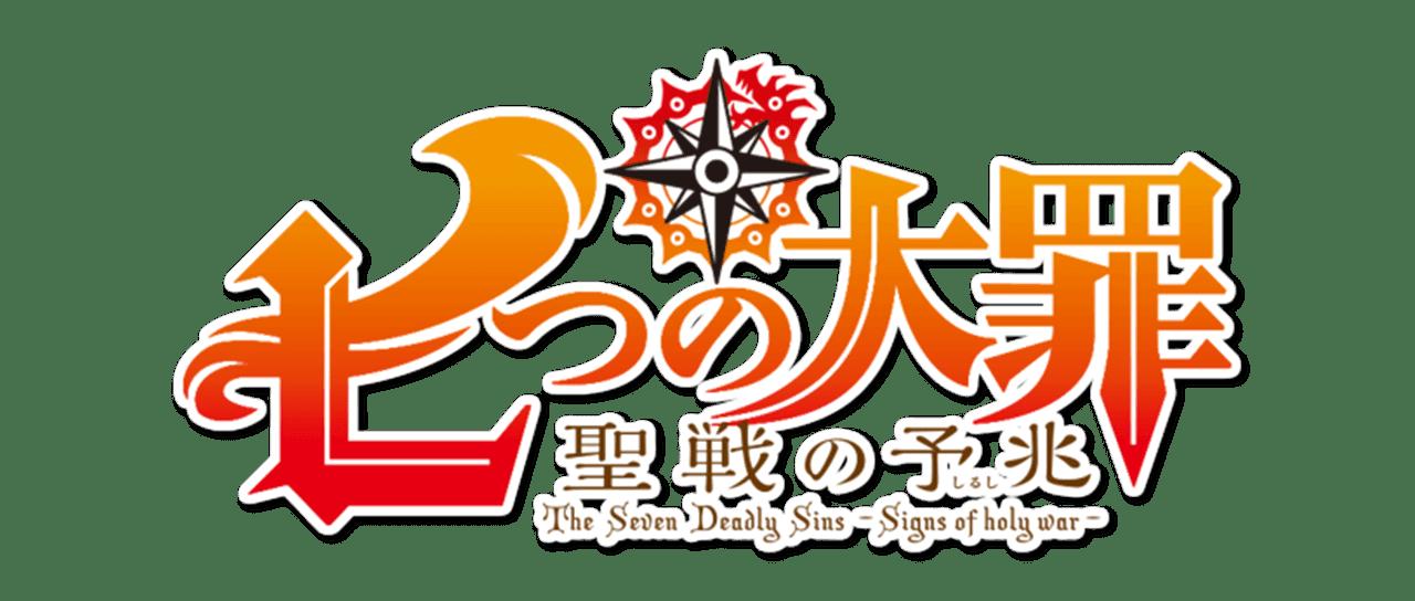 Nanatsu no Taizai: Seisen no Shirushi