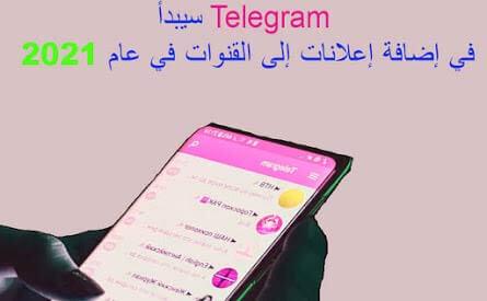 اخبار تليجرام ,الربح من تليجرام,قنوات تليجرام
