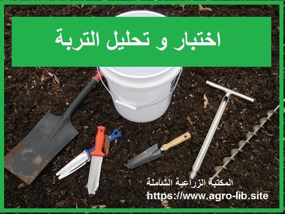 اختبار و تحليل التربة