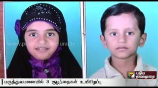Mystery Flu: Four Children found dead at Childrens Hospital, Egmore | Thanthi Tv