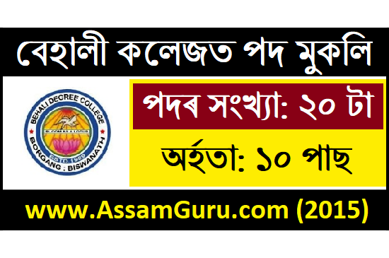 Behali Degree College, Biswanath Recruitment 2020