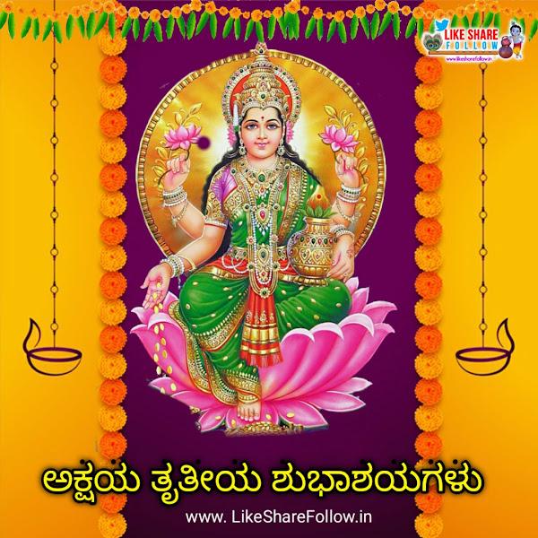 beautiful-akshaya-tritiya-wallpapes-images-messages-in-kannada-free-download
