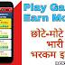 MPL मोबाइल app क्या है? इसे डाउनलोड कैसे करें और पैसे कैसे कमाए