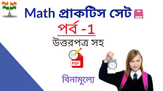 Math practice set part 1 -গণিত প্রাকটিস সেট পর্ব -১