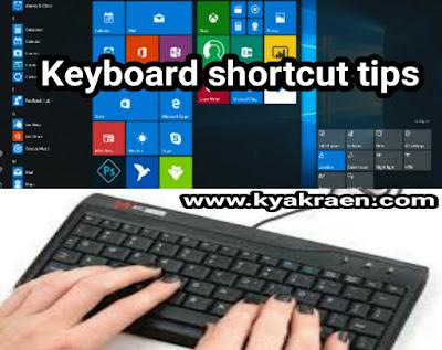 Computer ko bina mouse ke bhi chala sakte hai, keyboard shortcut ki madad se,aapko yahan 10 bahot hi important keyboard shortcut batane ja rahe hai