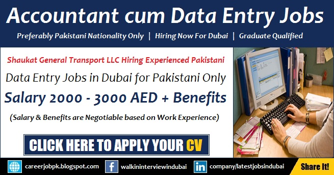 Accountant cum Data Entry Jobs in Dubai for Pakistani only