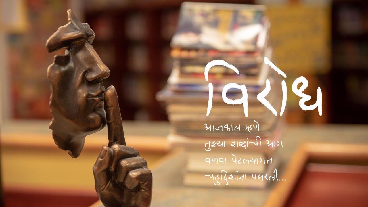 विरोध - मराठी कविता | Virodh - Marathi Kavita