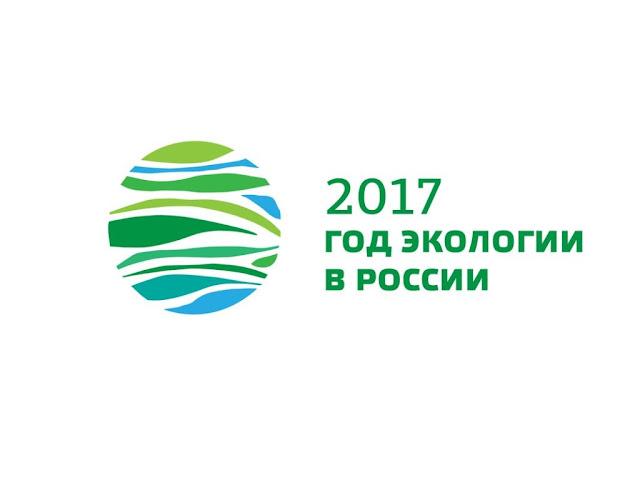 Сценарий церемонии открытия Года экологии в РФ