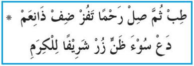 Cara menghafalkan huruf-huruf alif lam syamsiyah - idghom syamsiyah