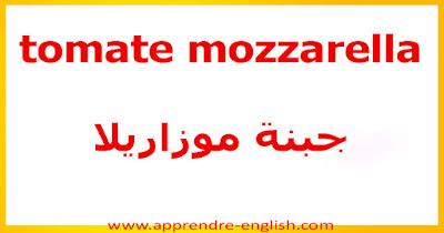 tomate mozzarella    جبنة موزاريلا