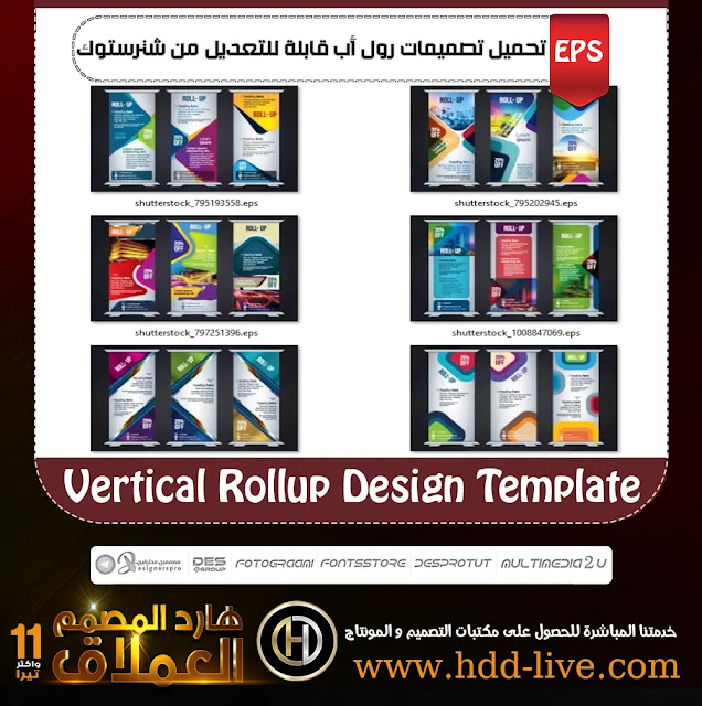 Vertical Rollup Design Template For Corporate Business