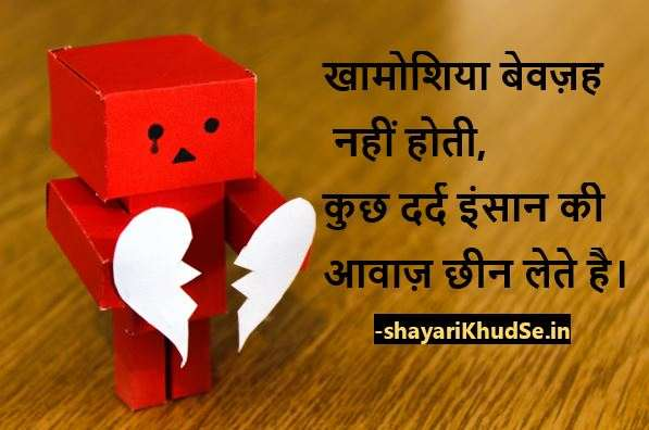 Broken Heart Quotes in Hindi Download, Broken Heart Quotes in Hindi for Boyfriend Images, Broken Heart Quotes in Hindi Images