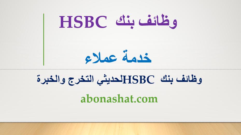 وظائف بنك  HSBC 2020  | اعلن بنك HSBC  عن احتياجة لوظيفة خدمة عملاء بجميع الفروع  | وظائف حديثي التخرج والخبرة |HSBC Bank Careers - Customer Service