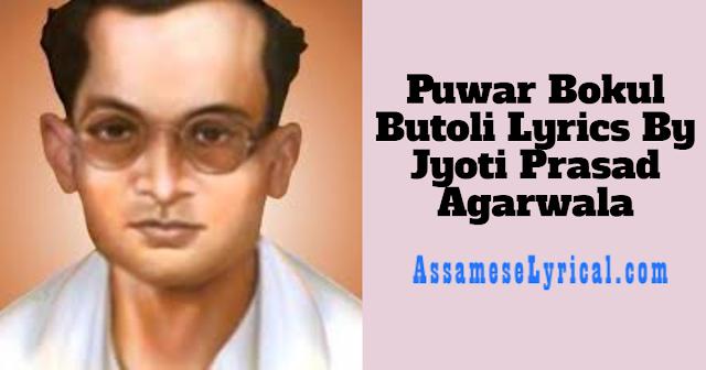Puwar Bokul Butoli Lyrics