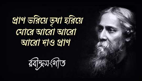 Prano Bhoriye Trisha Horiye Lyrics Rabindra Sangeet