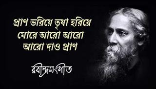 Prano Bhoriye Trisha Horiye Lyrics (প্রাণ ভরিয়ে তৃষা হরিয়ে) Rabindra Sangeet