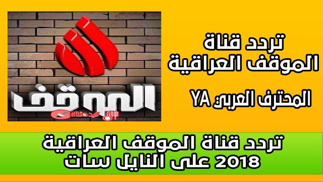 تردد قناة الموقف العراقية 2018 على النايل سات AL MAWQEF