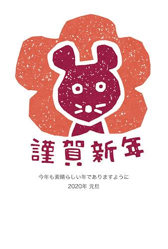 花型のねずみの芋版年賀状(子年)