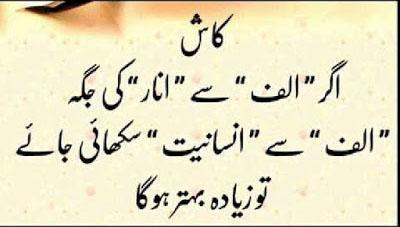 10 Best Shayaris in Urdu on Love with Image