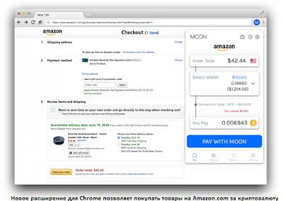 Новое расширение для Chrome позволяет покупать товары на Amazon.com за криптовалюту