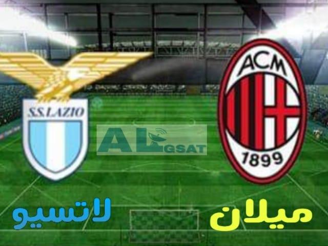 مباراة ميلان ولاتسيو - ميلان ضد لاتسيو -ميلان - الدوري الايطالي - القنوات الناقلة