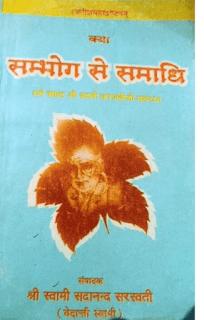 Sambhog-Se-Samadhi-Kya-Hai-PDF-Free-Download