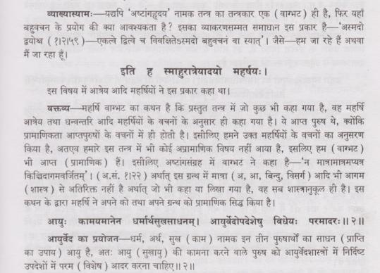 Ashtanga Hridayam Ayurveda Granth Hindi PDF
