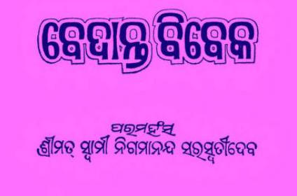 Vedanta Viveka Odia Book PDF Free Download  Vedanta Viveka Odia  Paramahansa Nigamanand