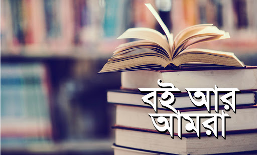 Bangla Ebooks Download