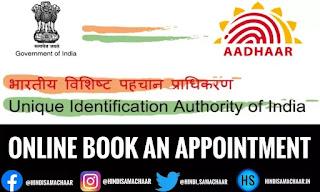 aadhar card, e aadhar card, check aadhar status, pan aadhar link, aadhar status, aadhar card status, udyog aadhar, eaadhar, aadhar, uidai aadhar