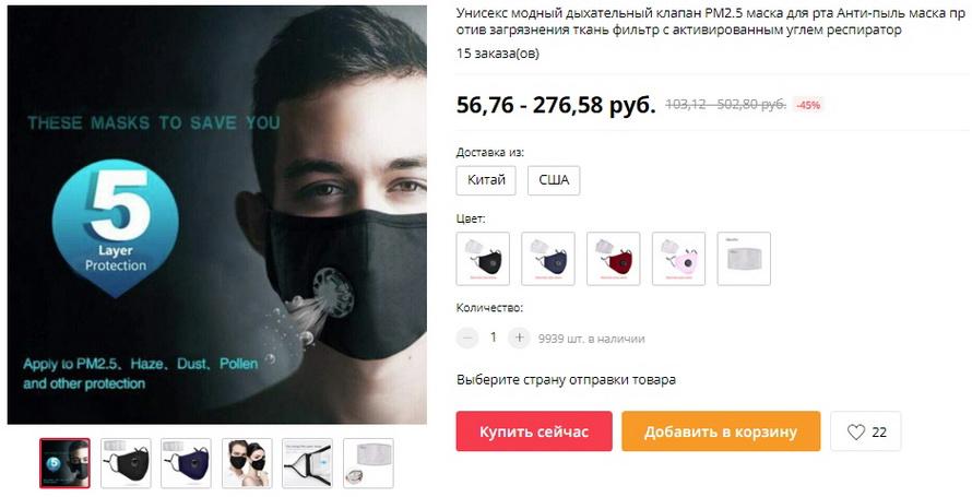 Унисекс модный дыхательный клапан PM2.5 маска для рта Анти-пыль маска против загрязнения ткань фильтр с активированным углем респиратор