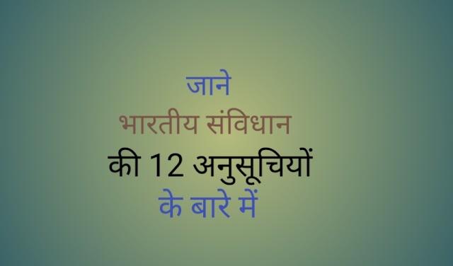 भारतीय संविधान की 12 अनुसूचियां