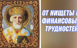 Молитва Николаю Чудотворцу от нищеты и финансовых трудностей