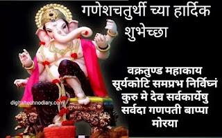 गणेश चतुर्थी शुभेच्छा   Ganesh Chaturthi Wishes in Marathi