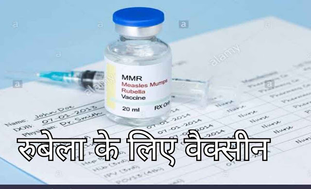 Rubella-vaccine-in-hindi