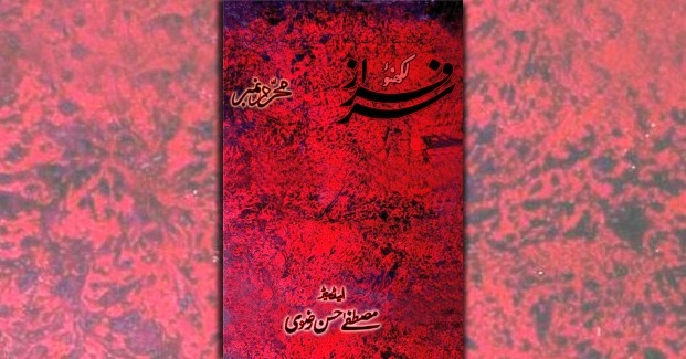 sarfaraz-tareekh-e-azadari-number