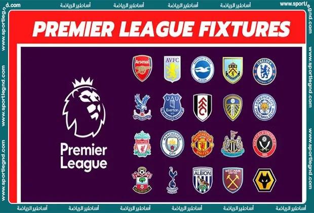 الدوري الإنجليزي يُعلن جدول مباريات الموسم الجديد