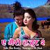 A Mero Hajur - 2 Nepali Movie || Samragyee Rajya Laxmi Shah