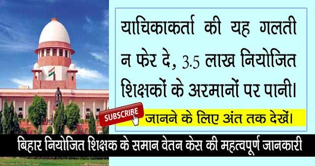 Bihar Niyojit Teacher के Equal Pay केस में यह गलती, Supreme Court के Order पर न फेर दे पानी