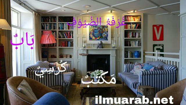 Kosakata Bahasa Arab Di Sekitar Rumah Dan Artinya Lengkap Ilmu Arab