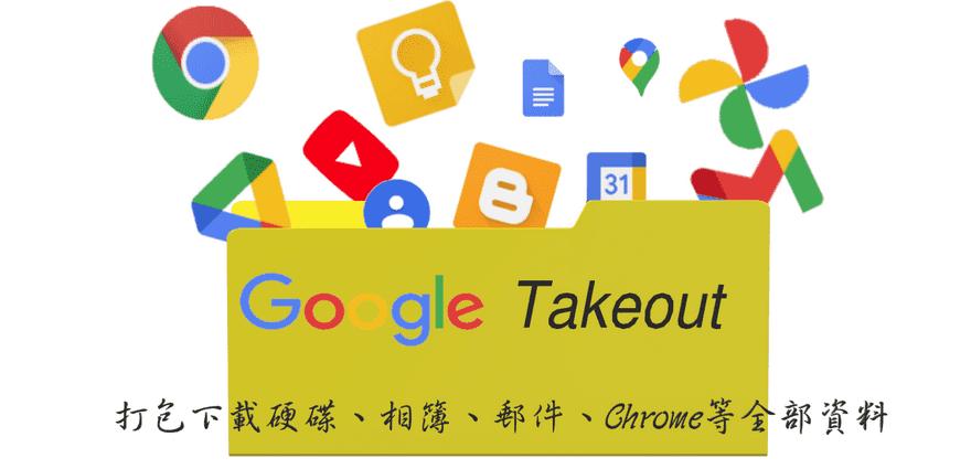 Google Takeout 打包下載帳戶中各項服務的資料