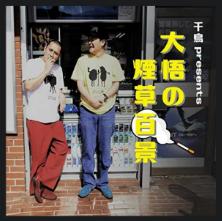 千鳥大悟の煙草百景_Audible Station(オーディブルステーション)