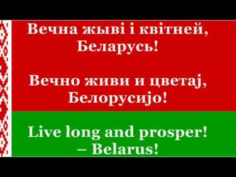Belarus National Anthem