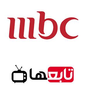 قناة ام بي سي 1 بث مباشر - MBC1 Live