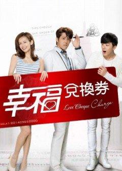 Phim Phiếu Đổi Hạnh Phúc-Love Cheque Charge