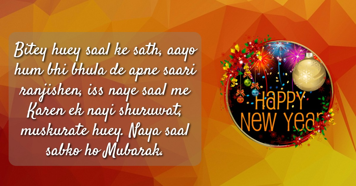 Happy new year 2018 greetings and images free download best quotes new year greetings shayari in english hindi m4hsunfo