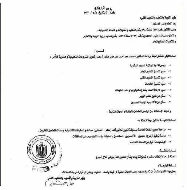 وزارة التربية والتعليم تصدر قرار لـعدد 30 الف معلم بجميع المحافظات - التفعيل فوراً بدءاً من 6 / 6 / 2017